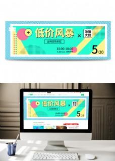 电商淘宝低价促销banner海报