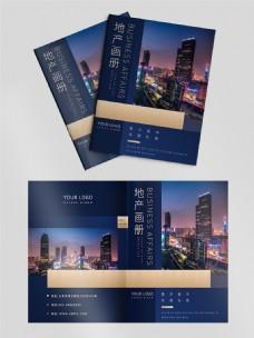蓝色商务地产画册