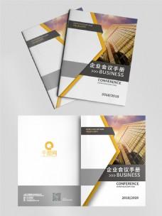企业会议手册封面