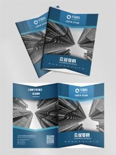 创意几何简约色块可商用会议手册封面