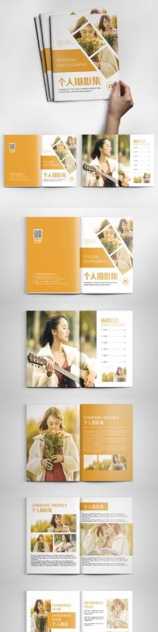 橙色简约时尚个人摄影集整套宣传画册