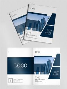 现代商务企业会议手册封面