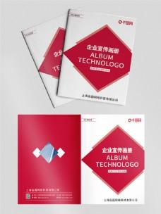 企业画册封面科技简约商务