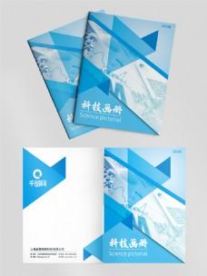 科技画册封面商务时尚科技几何