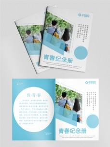 蓝色清新青春纪念册毕业画册封面