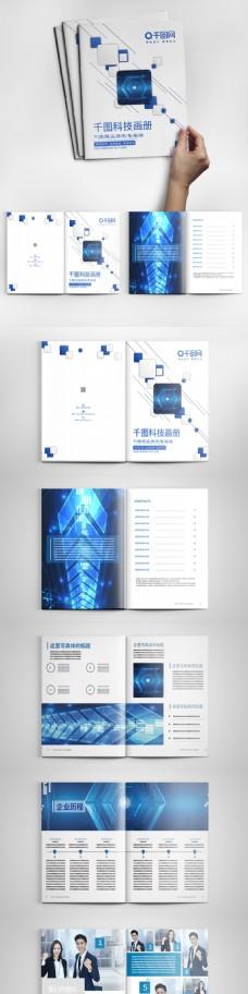 科技画册几何图形科技线条蓝色企业画册