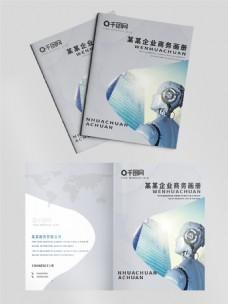 灰色科技简约曲线时尚企业画册封面