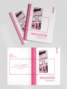 美容化妆品画册封面