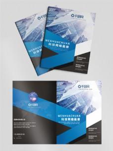 蓝色科技大楼简约时尚画册封面