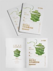 原创中国风金色茶叶画册封面