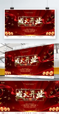 创意红金大气开业促销宣传展板