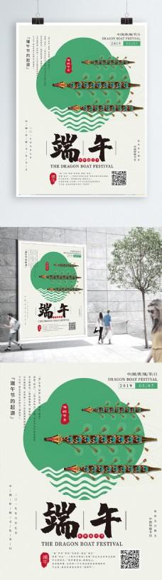 传统端午节宣传海报