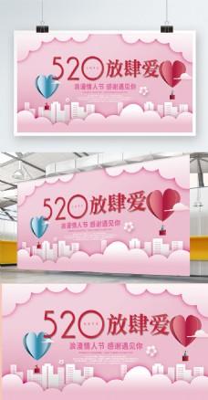 粉色浪漫情人节520城市情侣爱心唯美展板