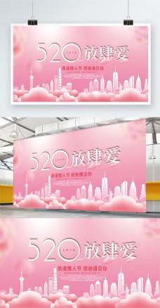 粉色浪漫情人节520情侣城市爱心唯美展板