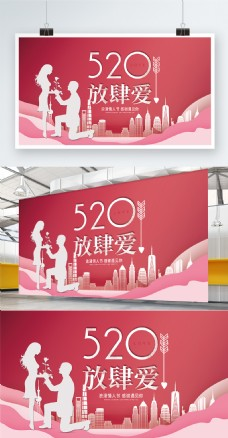 红色浪漫情人节520七夕城市情侣求婚展板