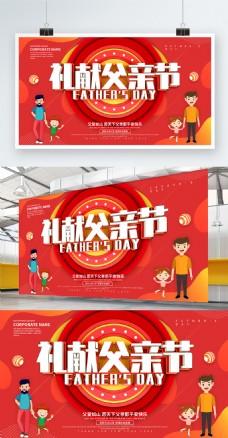 红色创意礼献父亲节展板设计