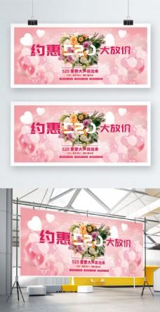 粉色小清新简约时尚520促销展板