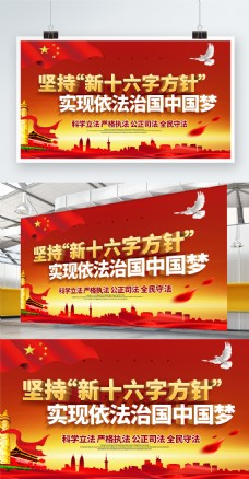 红色党建风坚持新十六字方针党建展板