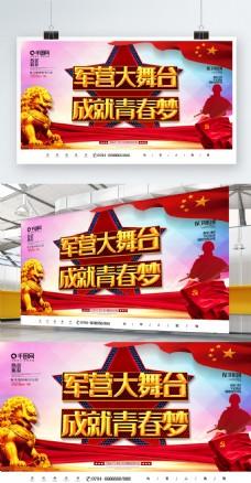党建风C4D军营大舞台成就青春梦部队展板