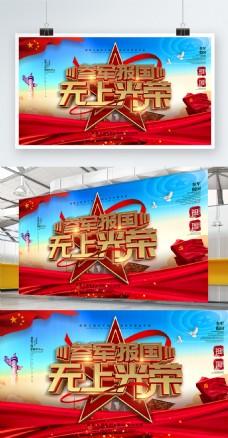 C4D参军报国无上光荣党建征兵宣传展板