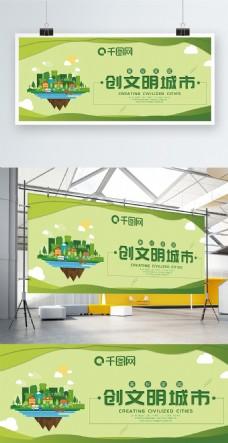 绿色清新文明展架