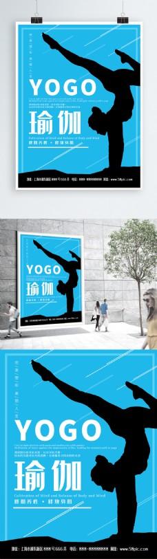时尚简约瑜伽海报