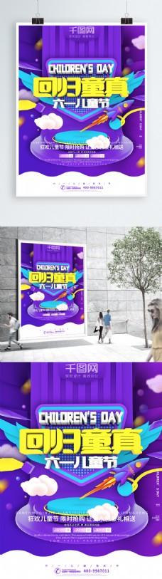 回归童真六一儿童节节日促销海报