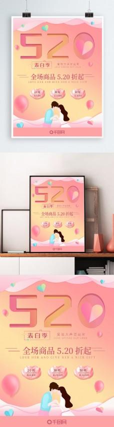 原创粉色折纸520情人节促销海报