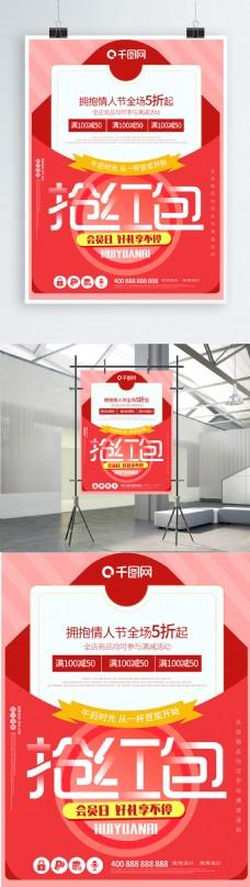抢红包促销红色会员日创意优惠活动海报