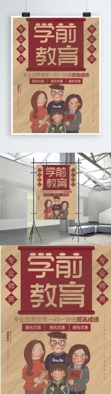 学前教育幼儿园招生创意复古海报