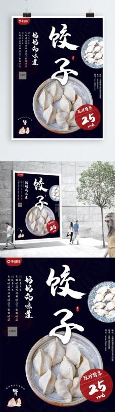 中国风传统美食饺子促销海报