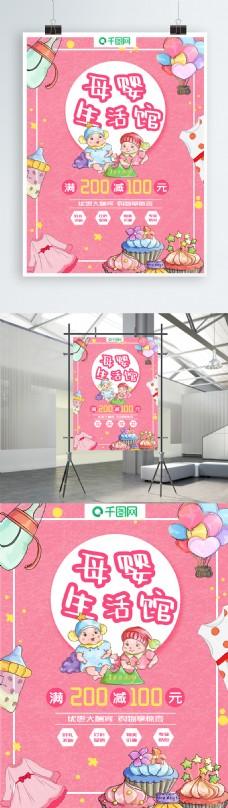 粉色活泼可爱天真母婴产品生活馆