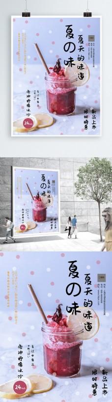 奶茶下午茶果汁饮料小清新海报