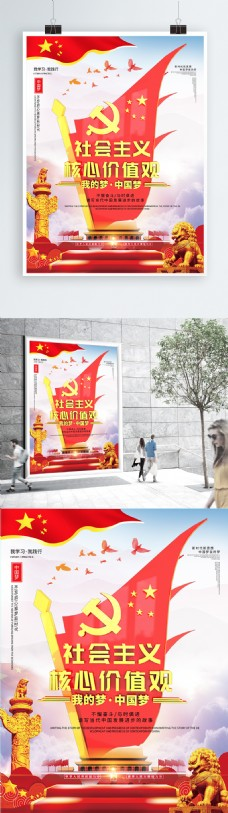 大气社会主义核心价值观党建海报