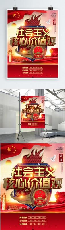 C4D创意时尚金色社会主义核心价值观海报