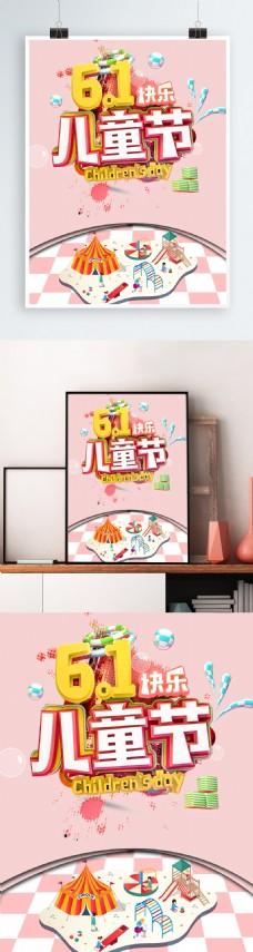 61六一儿童节促销嗨翻天海报