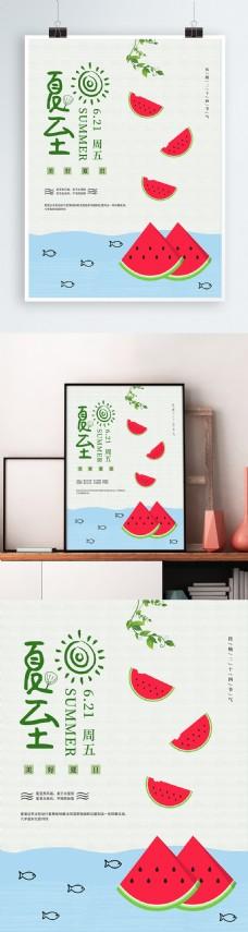 夏日夏天清爽西瓜小鱼海报