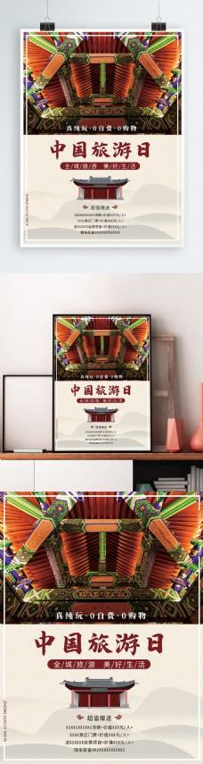 简约中国风水墨背景红色中国旅游日旅游海报