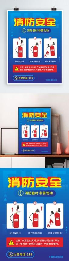 简约大气矢量灭火器使用方法宣传海报设计