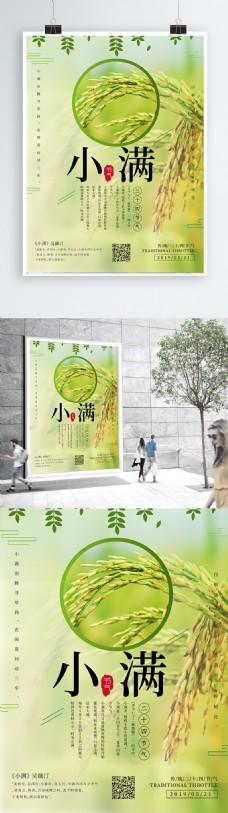 小满中国节气传统海报