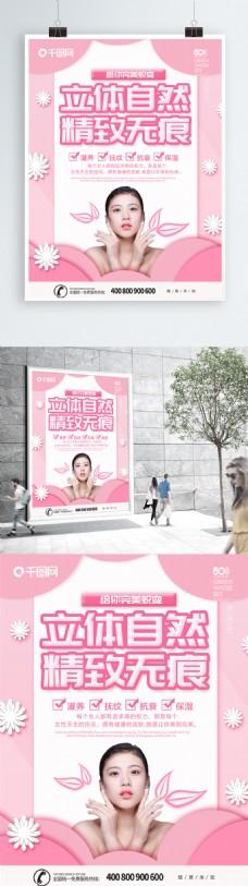 粉色剪纸风格美容海报