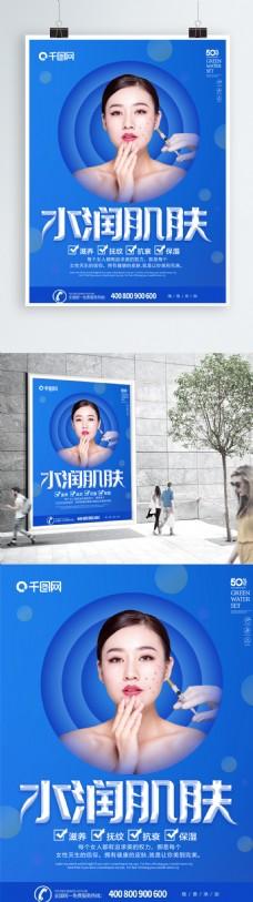 蓝色简约大气水润肌肤美容海报