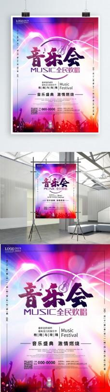 炫酷音乐会音乐节海报设计