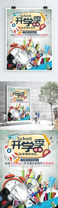创意开学季教育宣传海报