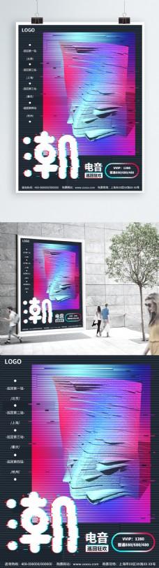 原创酷炫抖音?#25910;?#39118;潮音音乐节海报