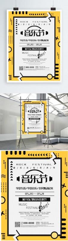 大学生音乐节创意海报