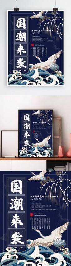 中国风复古风国韵国潮来袭文化海报