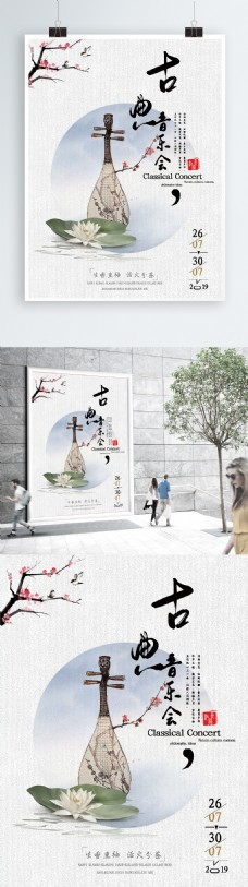 中国风古典音乐会海报