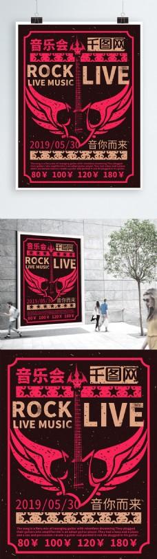 摇滚音乐节复古海报