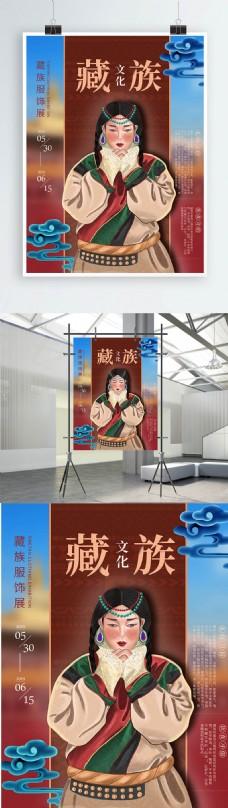 原创插画少数民族藏族风俗文化海报